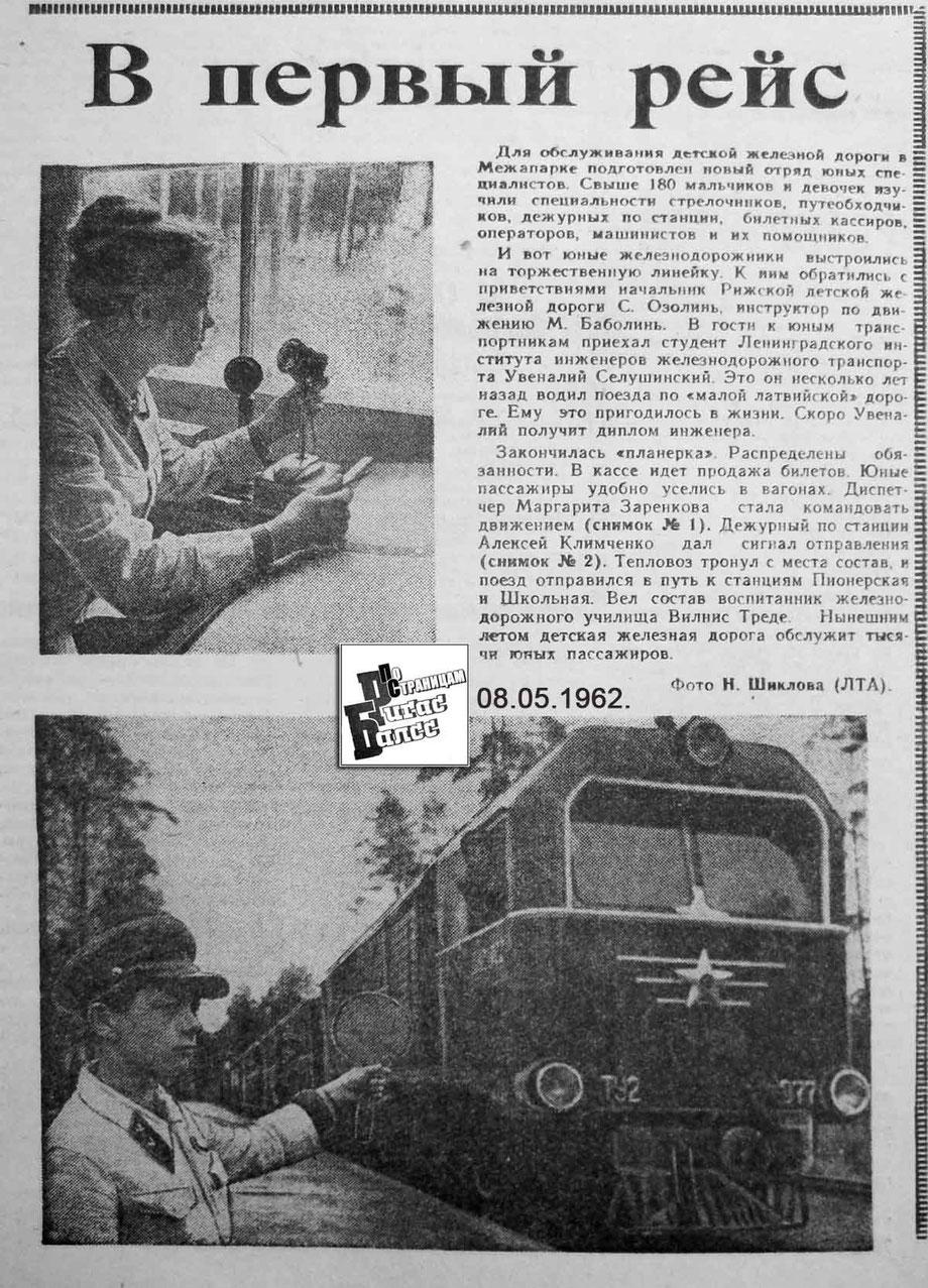 sov_rb_1962