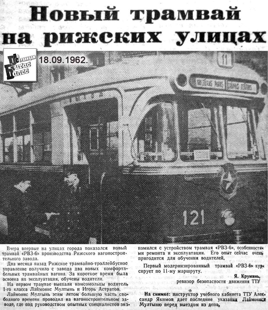 sov_rb_tram