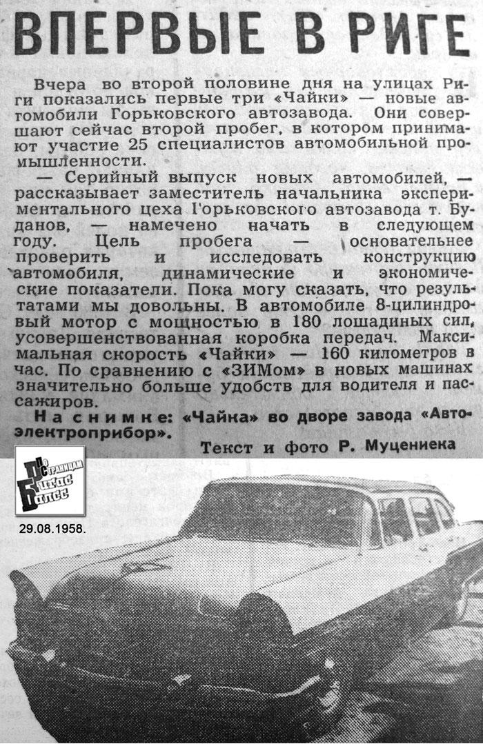 sov_rigasbalss_chajka