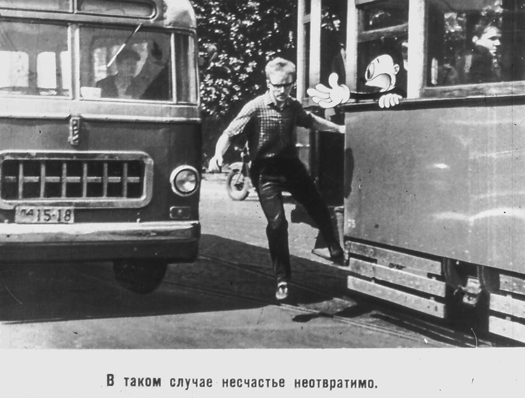 1967_avarii_1