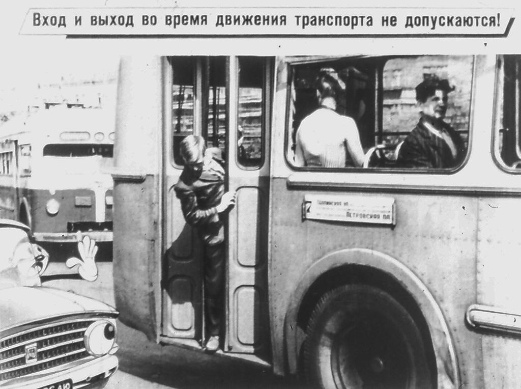 1967_avarii_2