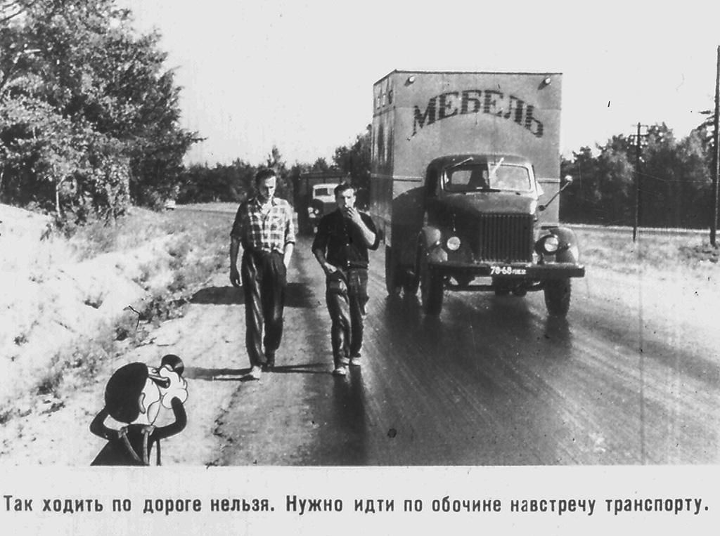 1967_avarii__0012_2