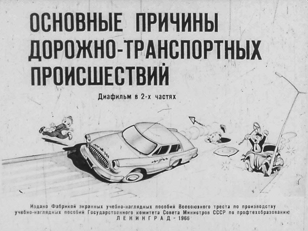 1968_avarii__0002_1