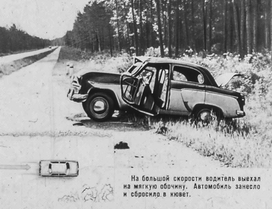 1968_avarii__0004_1