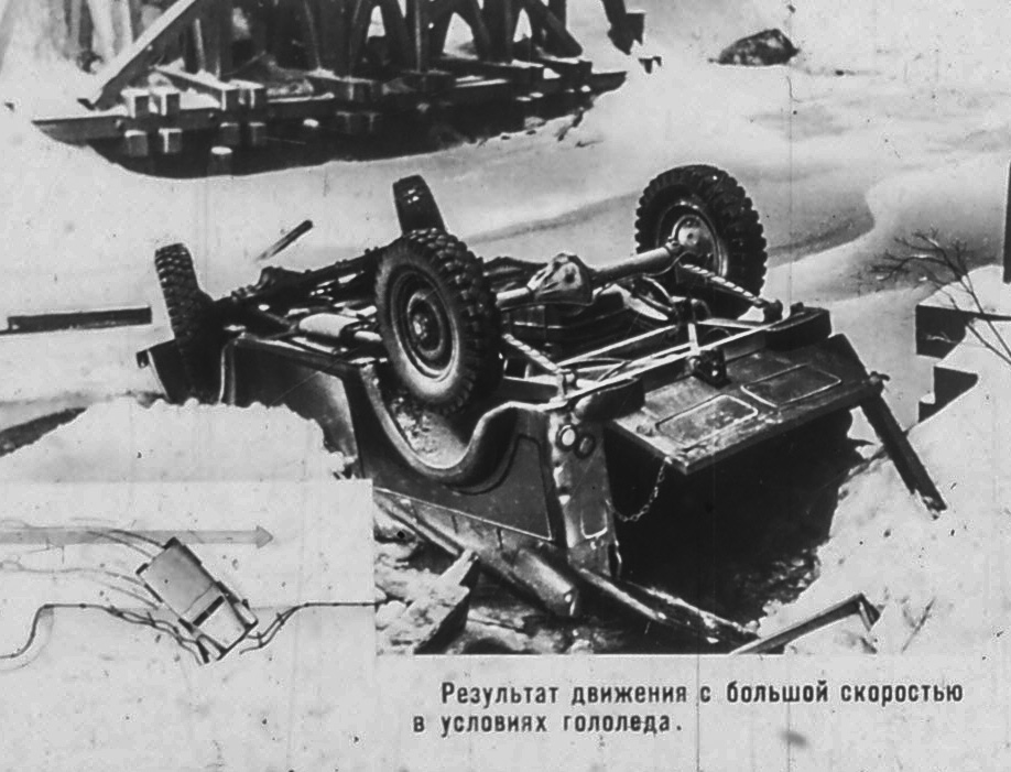 1968_avarii__0004_2