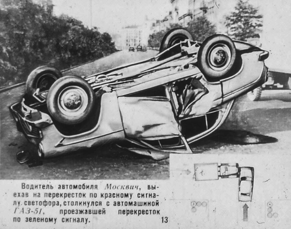 1968_avarii__0008_1
