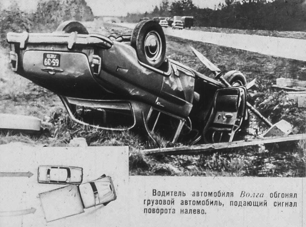 1968_avarii__0009_2