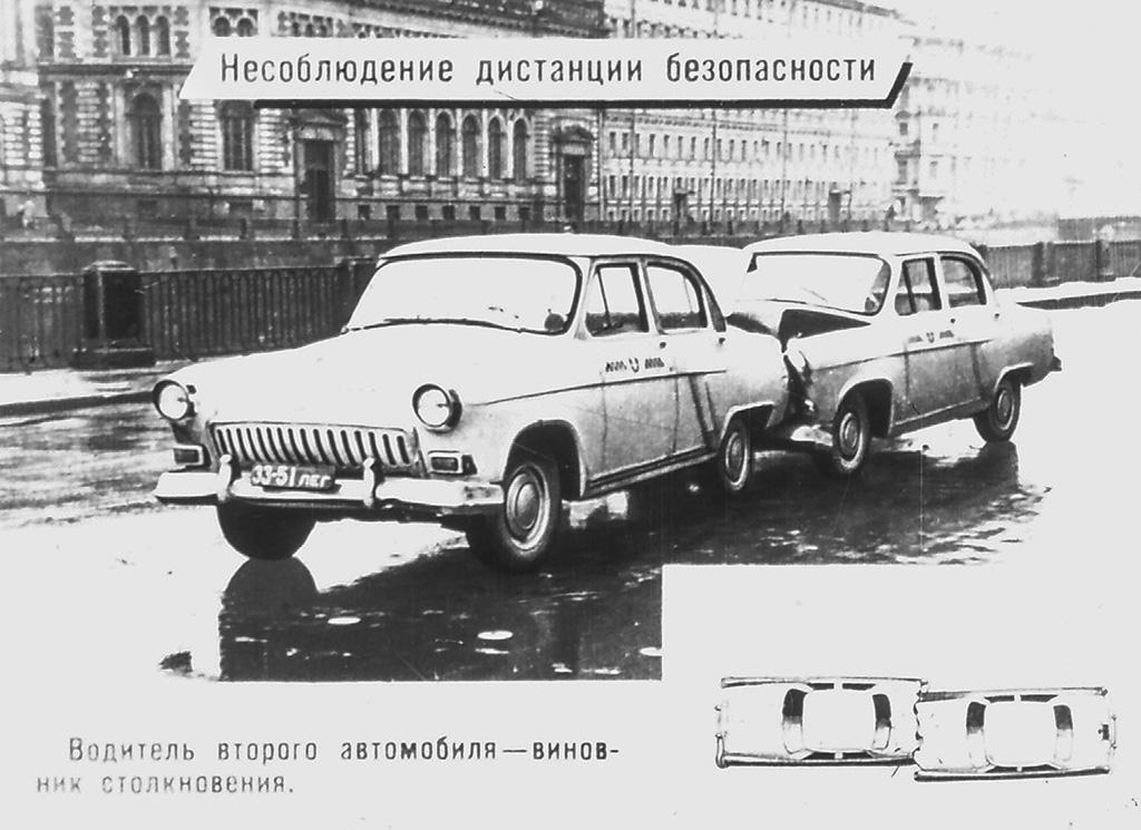 1968_avarii__0012_1