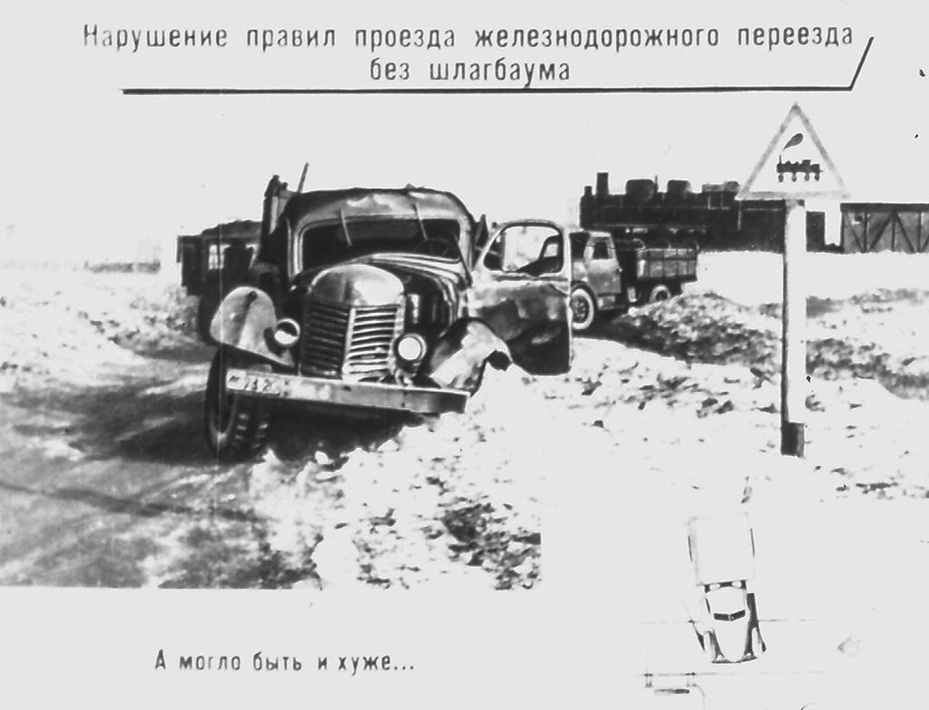 1968_avarii__0013_1