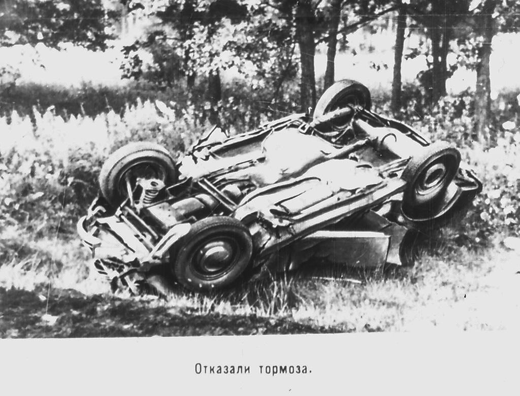 1968_avarii__0015_2