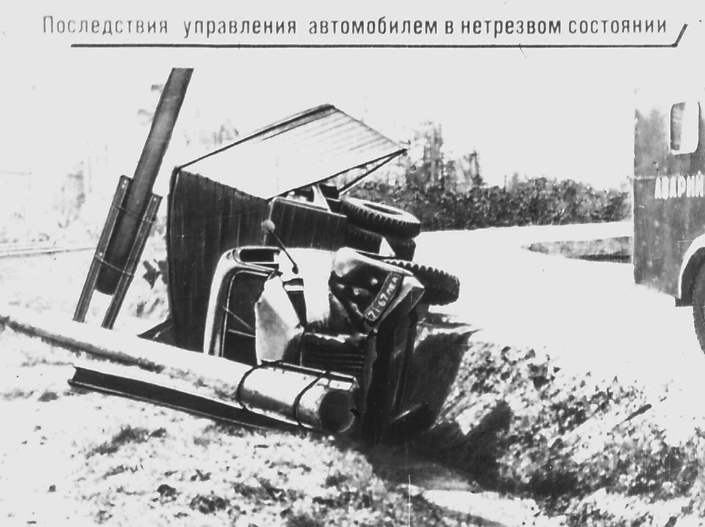 1968_avarii__0016_2