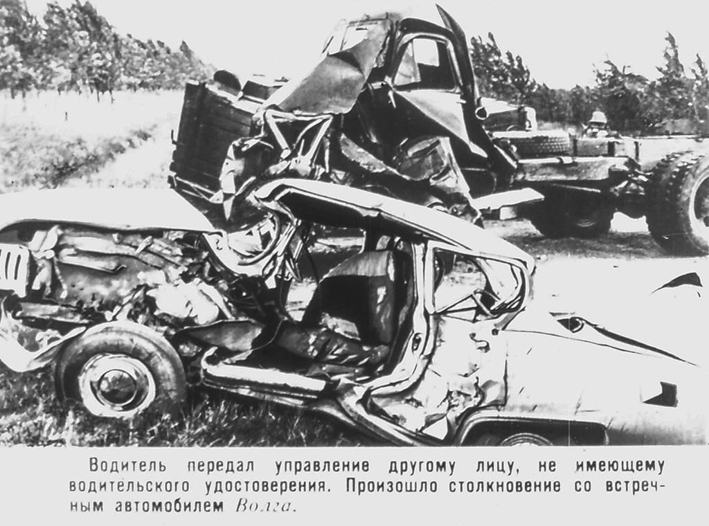 1968_avarii__0017_1