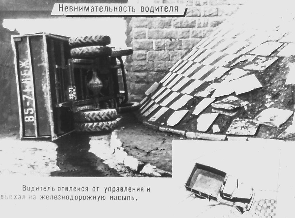1968_avarii__0017_2