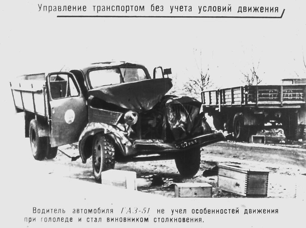 1968_avarii__0018_2