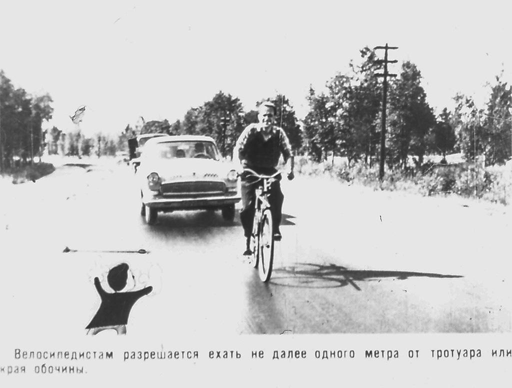 1968_avarii__0021_1