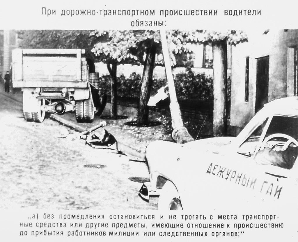 1968_avarii__0023_1