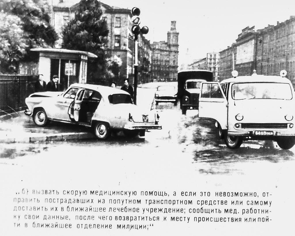 1968_avarii__0023_3